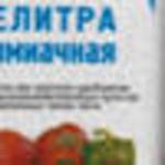 Аммиачная селитра марки Б ГОСТ 2-85