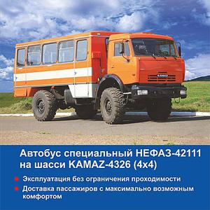 КАМАЗ. ВАХТОВЫЙ АВТОБУС НЕФАЗ 42111 (на 20 мест),  Кызылорда