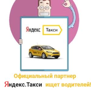 Водитель_driver_Яндекс.Такси Кызылорда