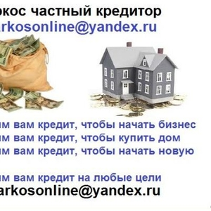 Получить финансовую помощь сегодня без каких-либо задержек,  кредит