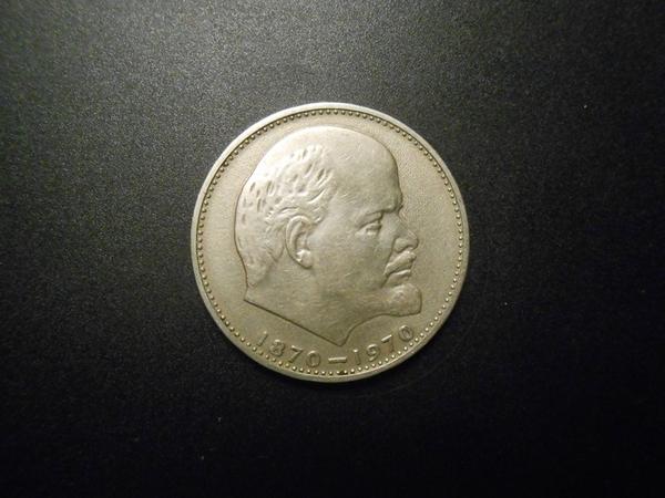 1 рубль СССР 1970